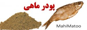 انواع پودر ماهی مازندران