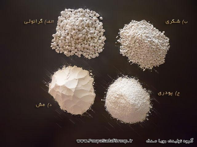 انواع صدف معدنی کلسیم
